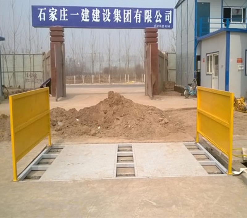 基坑式工程洗轮机